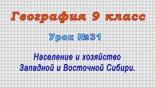 География 9 класс (Урок№31 - Население и хозяйство Западной и Восточной Сибири.)