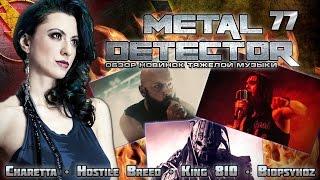 Metal Detector - Обзор новинок тяжелой музыки - #77 (Hostile Breed, King 810, Biopsyhoz)