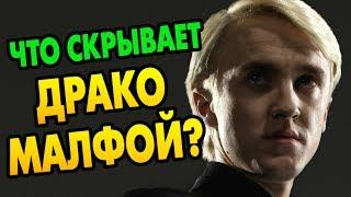 Том Фелтон, Неизвестный Драко Малфой: Секреты Слизеринца