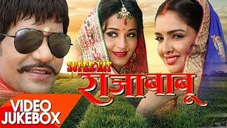 Raja Babu Video Jukebox Nirhuaa Amarpalli Dubey U0026 Monlisa Bhojpuri