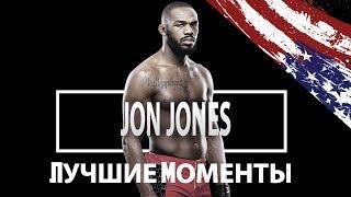 Jon Jones / Джон Джонс - Лучшие НОКАУТЫ и МОМЕНТЫ