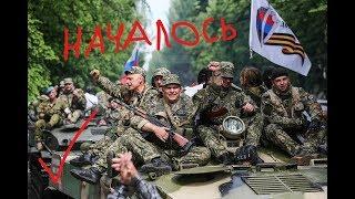 Срочно! Обострение в Донбассе, Россия или Украина
