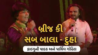 Brij ki Sab Bala Duha   Parthiv Gohil and Falguni Pathak   Navratri Song 2017