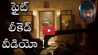 Chiru Khaidi No 150 Movie Fight Leaked Video   చిరంజీవి ఖైదీ నెంబర్ 150 మూవీ ఫైట్ లీకెడ్ వీడియో