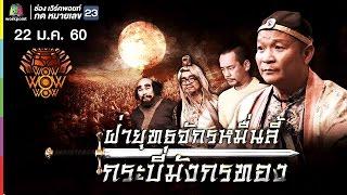 ชิงร้อยชิงล้าน ว้าว ว้าว ว้าว | ฝ่ายุทธจักรหมื่นลี้ กระบี่มังกรทอง | 22 ม.ค. 60 Full HD