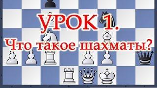 Шахматы.Уроки Обучение для начинающих и новичков Урок 1