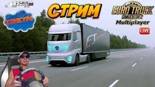 Euro Truck Simulator 2 multiplayer🔥Дальний рейс🔥Дорога Дураков🔥ДЕНЕЖНЫЙ КОНКУРС🔥Прямой эфир🔥Стрим