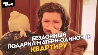 Бездомный подарил матери-одиночке квартиру, женщина не сдержала слез