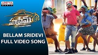 Bellam Sridevi Song Lyrics - Supreme