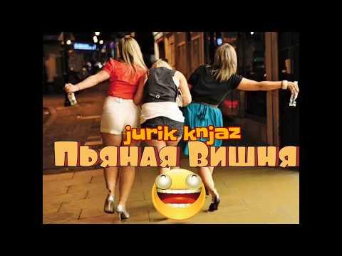 (Russian Music) Кристина Орбакайте - Пьяная Вишня (remix Katja Guseva)