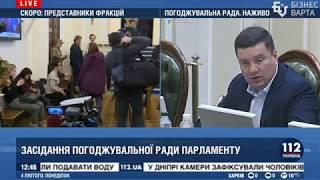 """Виступ бізнес - омбудсменів ГО """"Бізнес - Варта"""" на засіданні Погоджувальної ради парламенту"""