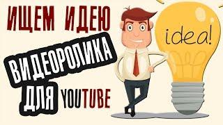 Как найти ИДЕЮ ДЛЯ ВИДЕО на YouTube? 💡 Какое видео снять?