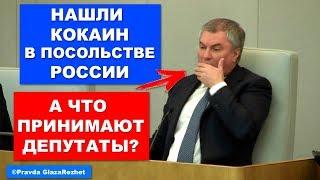 Что принимают депутаты Госдумы перед принятием антинародных законов? | Pravda GlazaRezhet