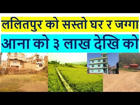 ललितपुर को सस्तो घर र जग्गा हरु आयो land and house for sale in lalitpur nepal   ghar jagga nepal