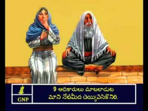 యోబు 29 & 30 (#575) Telugu Bible Study Premadhara