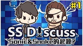 Sonic&Snake的起源? | SS Discuss #1