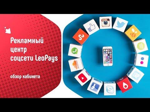 Рекламный центр LeoPays. Обзор кабинета
