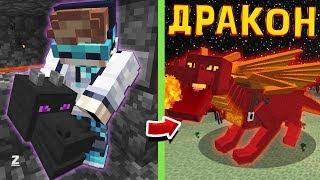 КАК СТАТЬ ДРАКОНОМ В МАЙНКРАФТ ► Обзор мода Dragon Realm Minecraft