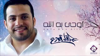 تحميل اغاني مجانا أوحى به الله   عبدالقادر قوزع   Abdulqader Qawza