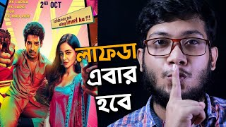KHAALI PEELI TRAILER REVIEW | ZEEPLEX | পয়সা খসাও এবার | 😏😏😏