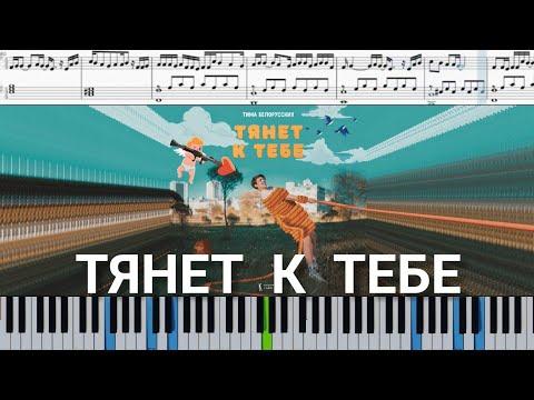 Тима Белорусских - Тянет к тебе (на пианино + ноты | слова | караоке и midi)