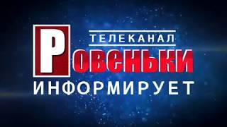 """Телеканал """"Ровеньки"""" информирует. Выпуск от 15.12.2017"""