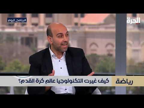 العرب اليوم - شاهد: التكنولوجيا وتغيير عالم كرة القدم إلى الأفضل