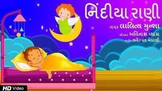 Nindiya Rani | Gujarati  Halarda (Lullaby) Song | Animated song | Lalitya Munshaw | RedRibbonKids