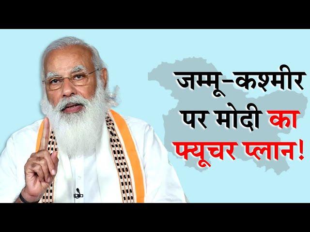 Jammu-Kashmir पर Modi सरकार का ये है फ्यूचर प्लान