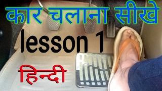 Learn Driving Basics | lesson1