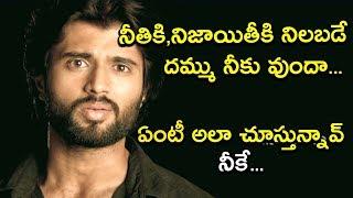 నీతికి నిజాయితీకి నిలబడే దమ్ము నీకు వుందా...ఏంటీ అలా ... -2019 Latest Telugu Movie Scenes