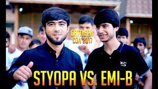 Видео Battle Styopa vs. Emi-B (RAP.TJ)
