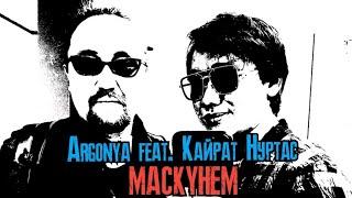 Argonya feat. Кайрат Нуртас - Маскүнем | OFFICIAL AUDIO