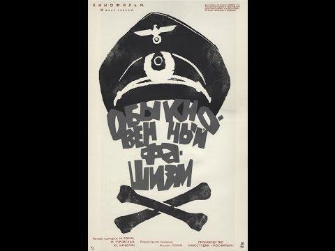Obyknovennyj fashizm 1965