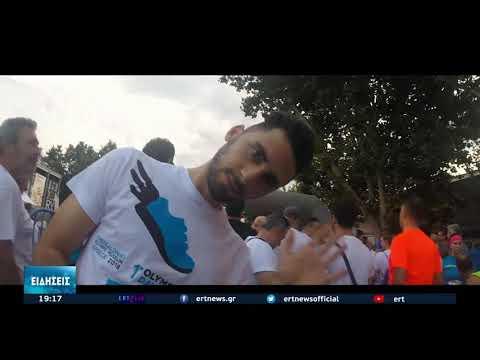 Στη Θεσσαλονίκη αύριο το 4ο Olympic Day Run GREECE | 25/09/2021 | ΕΡΤ