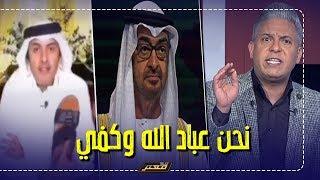 بعد تقبيل حذاء محمد بن زايد .. #معتز_مطر : يشن هجوما عنيفا .. نحن عباد الله وكفى ..!!