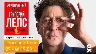 Григорий Лепс - Встреча с поклонниками, ОК, 29.05.2018.