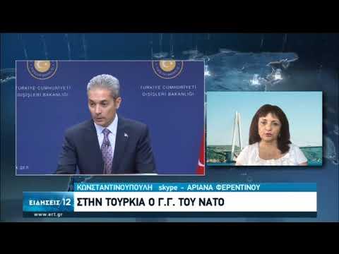 Τουρκία | Επίσκεψη του Γ.Γ του ΝΑΤΟ | 05/10/2020 | ΕΡΤ