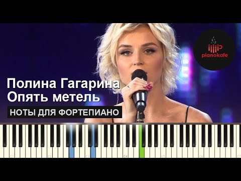 Полина Гагарина - Опять Метель (Алла Пугачева Cover) НОТЫ & MIDI   КАРАОКЕ   PIANOKAFE