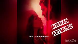 Ирина Дубцова - Не целуешь (Премьера песни, 2019)