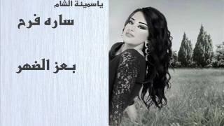 تحميل اغاني ساره فرح بعز الضهر - 2014 MP3