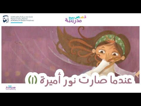 قصص مدرسة | عندما صارت نور أميرة_الجزء الاول