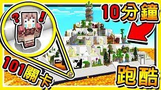 Minecraft 超爆笑 !! 101個關卡【鬼畜跑酷】😂 !! 你只有🔥10分鐘🔥可以跑完每一關 !! 全字幕
