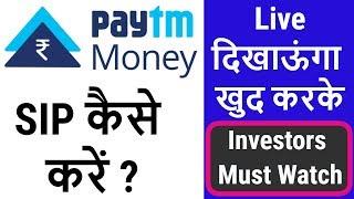 Download Video Paytm Money kya hai II Paytm money kya hai