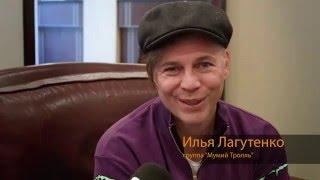 Интервью с Ильей Лагутенко и концерт группы Мумий Тролль в Торонто
