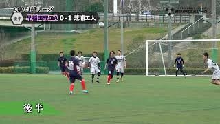 早稲田大学理工サッカー部A vs 芝浦工業大学サッカー部