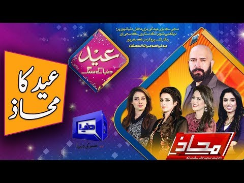 Eid Day 1 Special | Mahaaz with Wajahat Saeed Khan | 22 August 2018 | Dunya News