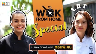 """""""ริซ่า ปะทะ ลัท"""" ในศึกแห่งศักดิ์ศรีของ Wok From Home Special"""