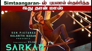 Sarkar  | Thalapathy Vijay | Sarkar Single track