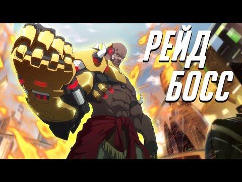 Рейд Босс Кулак Смерти, как в истории персонажа против Трейсер, Гендзи и Уинстона - Overwatch